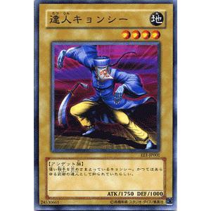 遊戯王カード 達人キョンシー / エキスパート・エディションVol.1(EE1) / シングルカード|card-museum