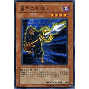 遊戯王カード 墓守の長槍兵 / エキスパート・エディションVol.1(EE1) / シングルカード|card-museum