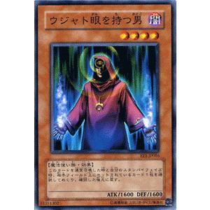 遊戯王カード ウジャト眼を持つ男 / エキスパート・エディションVol.1(EE1) / シングルカード|card-museum