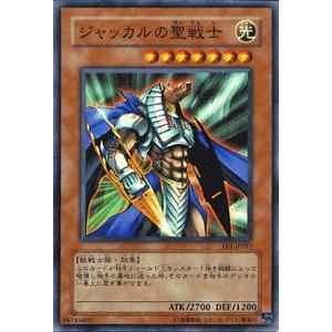 遊戯王カード ジャッカルの聖戦士(スーパーレア) / エキスパート・エディションVol.1(EE1) / シングルカード|card-museum