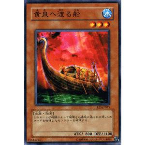 遊戯王カード 黄泉へ渡る船 / エキスパート・エディションVol.1(EE1) / シングルカード|card-museum