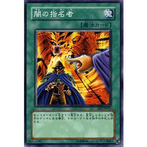 遊戯王カード 闇の指名者 / エキスパート・エディションVol.1(EE1) / シングルカード|card-museum
