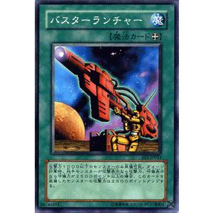 遊戯王カード バスターランチャー / エキスパート・エディションVol.1(EE1) / シングルカード|card-museum