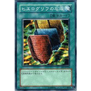 遊戯王カード ヒエログリフの石版 / エキスパート・エディションVol.1(EE1) / シングルカード|card-museum