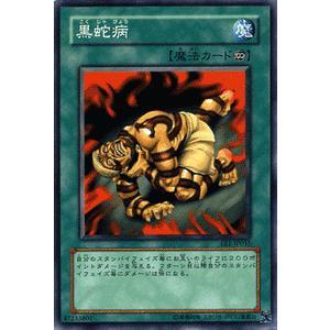 遊戯王カード 黒蛇病 / エキスパート・エディションVol.1(EE1) / シングルカード|card-museum