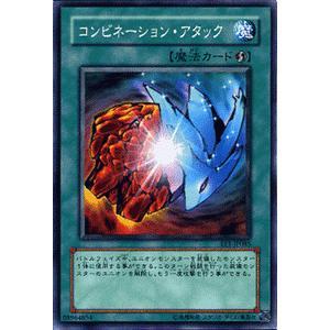 遊戯王カード コンビネーション・アタック / エキスパート・エディションVol.1(EE1) / シングルカード|card-museum