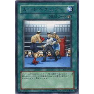 遊戯王カード ガードペナルティ (レア) / シングルカード|card-museum