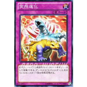 遊戯王 エクストラパック2012 / 突然進化 / シングルカード