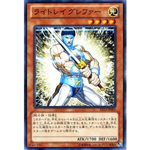 遊戯王 エクストラパック / ライトレイ グレファー / ソード・オブ・ナイツ / シングルカード|card-museum
