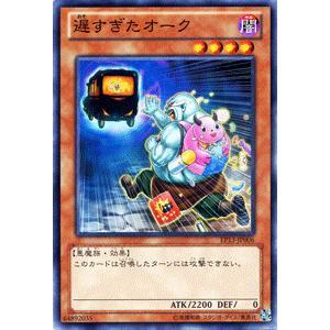 遊戯王 エクストラパック / 遅すぎたオーク / ソード・オブ・ナイツ / シングルカード|card-museum