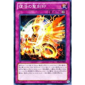 遊戯王 エクストラパック / 復活の聖刻印 / ソード・オブ・ナイツ / シングルカード|card-museum