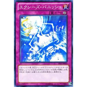 遊戯王 エクストラパック / エクシーズ・パニッシュ / ソード・オブ・ナイツ / シングルカード|card-museum