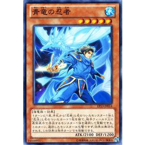 遊戯王 エクストラパック / 青竜の忍者 / ソード・オブ・ナイツ / シングルカード|card-museum