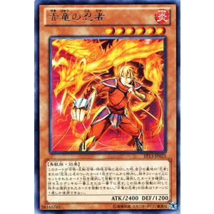 遊戯王 エクストラパック / 赤竜の忍者(レア) / ソード・オブ・ナイツ / シングルカード|card-museum