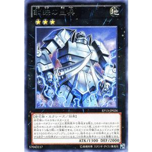 遊戯王 エクストラパック / 鋼鉄の巨兵(レア) / ソード・オブ・ナイツ / シングルカード|card-museum