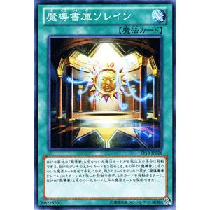 遊戯王 エクストラパック / 魔導書庫ソレイン / ソード・オブ・ナイツ / シングルカード|card-museum