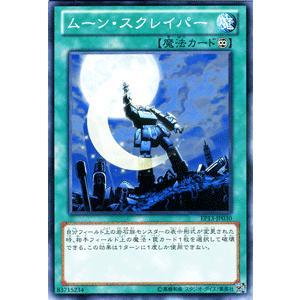 遊戯王 エクストラパック / ムーン・スクレイパー / ソード・オブ・ナイツ / シングルカード|card-museum