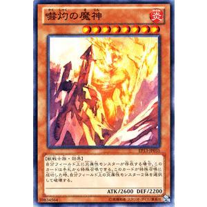 遊戯王 エクストラパック / 嚇灼の魔神 / ソード・オブ・ナイツ / シングルカード|card-museum
