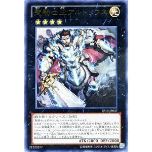 遊戯王 エクストラパック / 聖騎士王アルトリウス(ウルトラレア) / ソード・オブ・ナイツ / シングルカード|card-museum