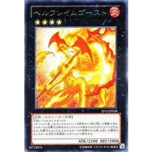 遊戯王 エクストラパック / ヘルフレイムゴースト(レア) / ソード・オブ・ナイツ / シングルカード|card-museum