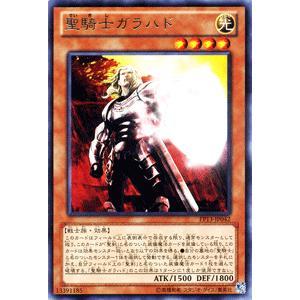 遊戯王 エクストラパック / 聖騎士ガラハド(レア) / ソード・オブ・ナイツ / シングルカード|card-museum