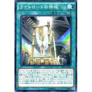 遊戯王 エクストラパック2015 / ライトロードの神域 / シングルカード|card-museum
