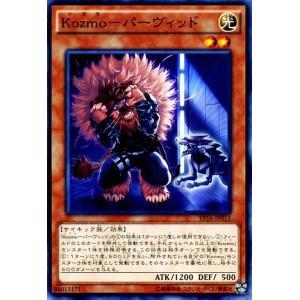 遊戯王 エクストラパック2016 Kozmo-パーヴィッド EP16-JP013 card-museum