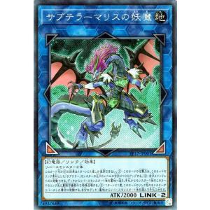 遊戯王カード エクストラパック2017 サブテラーマリスの妖魔 シークレットレア (EP17) Yugioh! card-museum