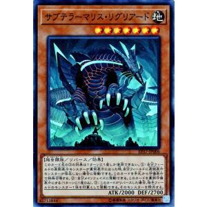 遊戯王カード エクストラパック2017 サブテラーマリス・リグリアード スーパーレア (EP17) Yugioh! card-museum