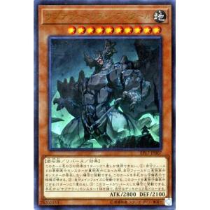 遊戯王カード エクストラパック2017 サブテラーマリス・ジブラタール ウルトラレア (EP17) Yugioh! card-museum