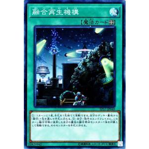 遊戯王カード エクストラパック2017 融合再生機構 スーパーレア (EP17) Yugioh!|card-museum