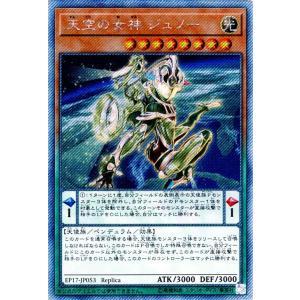 遊戯王カード エクストラパック2017 天空の女神 ジュノー エクストラシークレットレア (EP17) Yugioh! card-museum