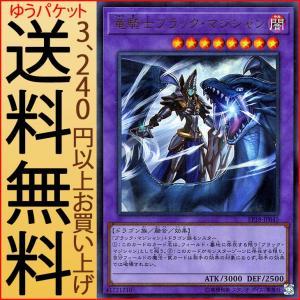 遊戯王カード 竜騎士ブラック・マジシャン(ウルト...の商品画像