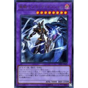 遊戯王カード 竜騎士ブラック・マジシャン(ウル...の詳細画像1