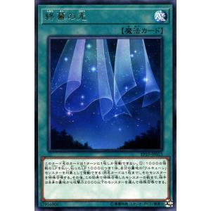 遊戯王カード 終幕の光 レア EXTRA PACK 2019 EP19 | ワルキューレ 通常魔法 レア|card-museum
