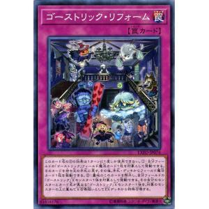 遊戯王カード ゴーストリック・リフォーム(ノーマル) エクストリームフォース(EXFO)|card-museum