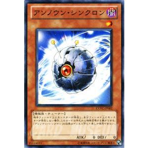 遊戯王カード アンノウン・シンクロン / エクストリーム・ビクトリー(EXVC) / シングルカード|card-museum
