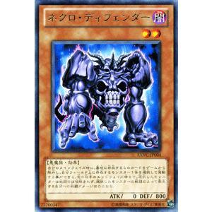 遊戯王カード ネクロ・ディフェンダー (レア) / エクストリーム・ビクトリー(EXVC) / シングルカード|card-museum
