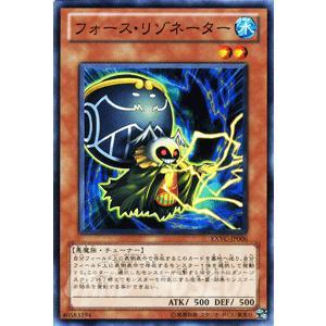 遊戯王カード フォース・リゾネーター / エクストリーム・ビクトリー(EXVC) / シングルカード|card-museum