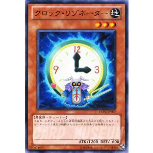 遊戯王カード クロック・リゾネーター / エクストリーム・ビクトリー(EXVC) / シングルカード|card-museum