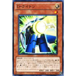 遊戯王カード D・ライトン / エクストリーム・ビクトリー(EXVC) / シングルカード|card-museum