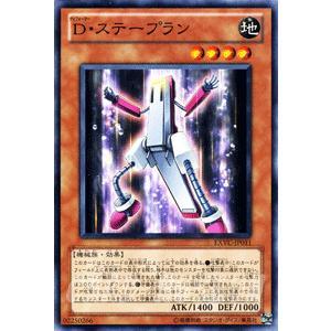 遊戯王カード D・ステープラン / エクストリーム・ビクトリー(EXVC) / シングルカード|card-museum