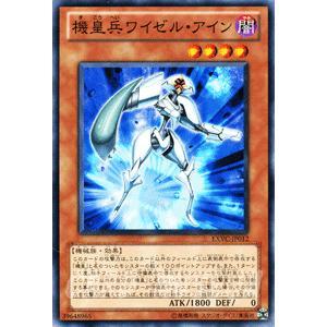 遊戯王カード 機皇兵ワイゼル・アイン / エクストリーム・ビクトリー(EXVC) / シングルカード|card-museum