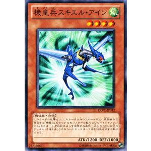 遊戯王カード 機皇兵スキエル・アイン / エクストリーム・ビクトリー(EXVC) / シングルカード|card-museum