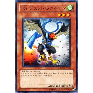 遊戯王カード TG ジェット・ファルコン / エクストリーム・ビクトリー(EXVC) / シングルカード|card-museum