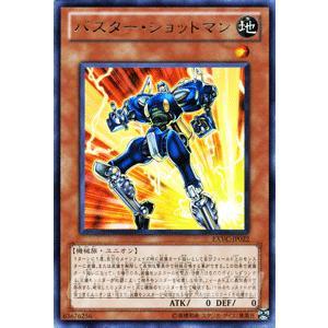 遊戯王カード バスター・ショットマン (レア) / エクストリーム・ビクトリー(EXVC) / シングルカード|card-museum