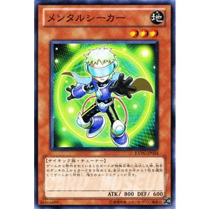 遊戯王カード メンタルシーカー / エクストリーム・ビクトリー(EXVC) / シングルカード|card-museum