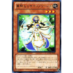 遊戯王カード 寡黙なるサイコプリースト (レア) / エクストリーム・ビクトリー(EXVC) / シングルカード|card-museum