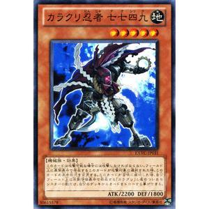 遊戯王カード カラクリ忍者 七七四九 / エクストリーム・ビクトリー(EXVC) / シングルカード|card-museum