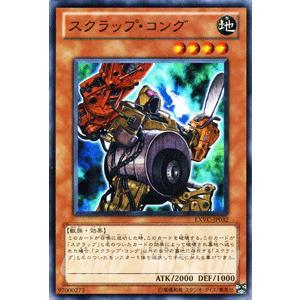 遊戯王カード スクラップ・コング / エクストリーム・ビクトリー(EXVC) / シングルカード|card-museum